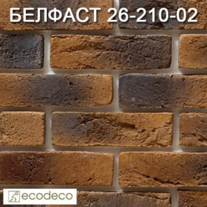 БЕЛФАСТ-26-210-02